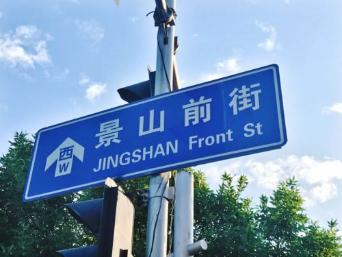 10 Essential Chinese Characters For Getting Around Beijing