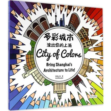 City of Colors Book Shanghai